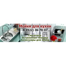 «Мойка для кухни» город Владимир